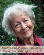 szymborska2015a
